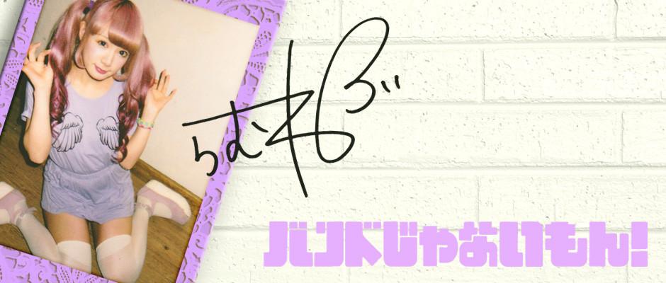 バンドじゃないもん ! × でんぱ組.i  http//bandjanaimon.com/contents/wp,content/uploads/slidshow,ramune,940x400