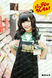 tower_みゆ